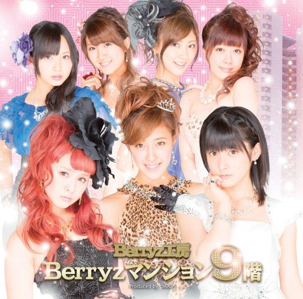Berryzマンション9階(初回生産限定盤)