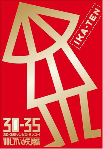 30-35 vol.7 「イカ天」特集