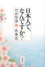 メイド・イン・ジャパンの価値とその日本の業界周り