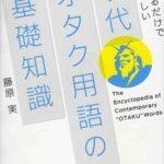 """禁断の""""ヴィジュアル系""""語源説とロキノンvsアイドルの巻 - ジェイロック回顧主義 #10"""