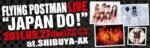 """ロック vs アイドル「FLYING POSTMAN LIVE""""JAPAN DO!""""」でみた異種格闘イベントの意義"""
